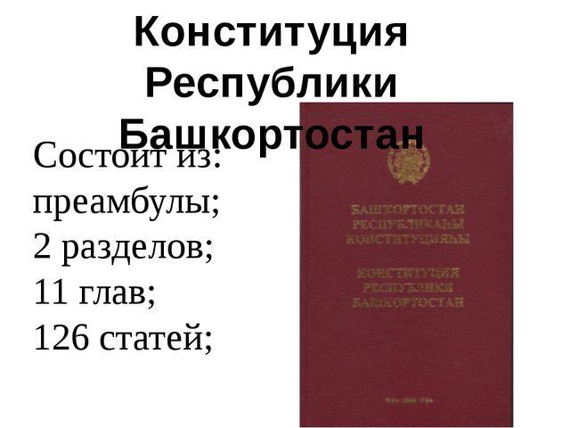 Конституция Республики Башкортостан Состоит из: преамбулы; 2 разделов; 11 гла...