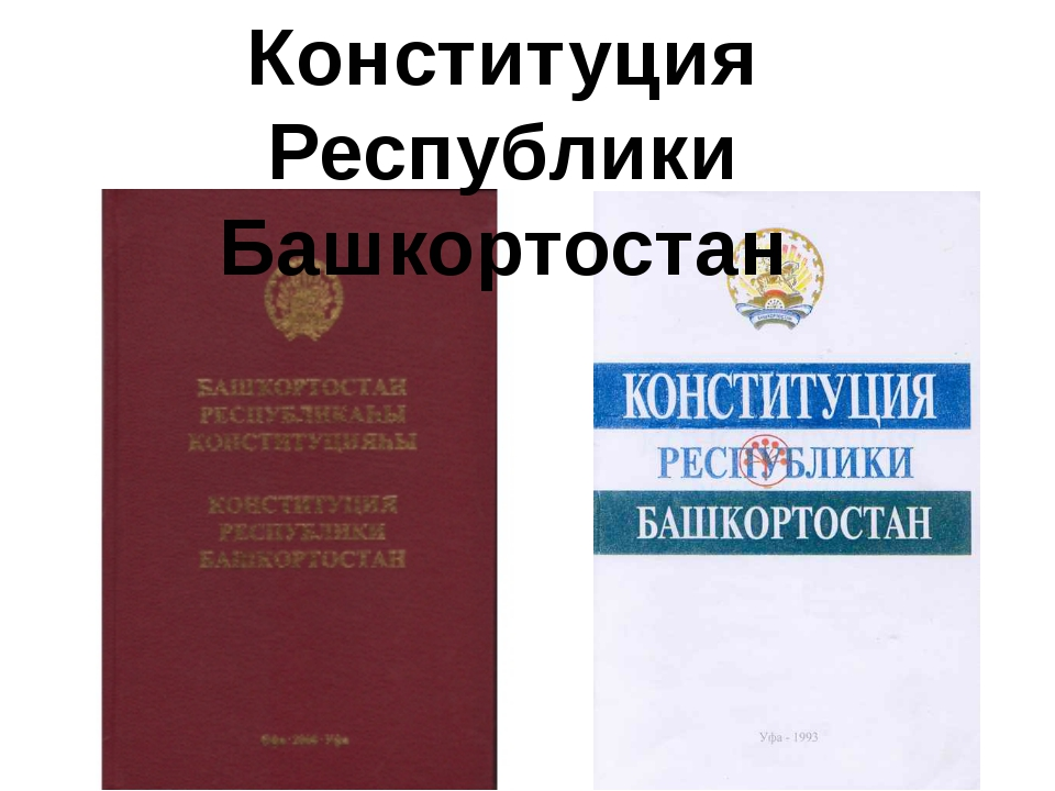 Конституция Республики Башкортостан