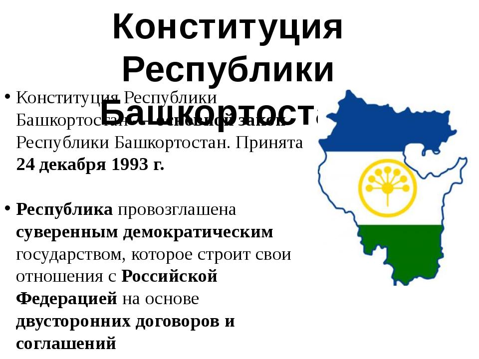 Конституция Республики Башкортостан — основной закон Республики Башкортостан....