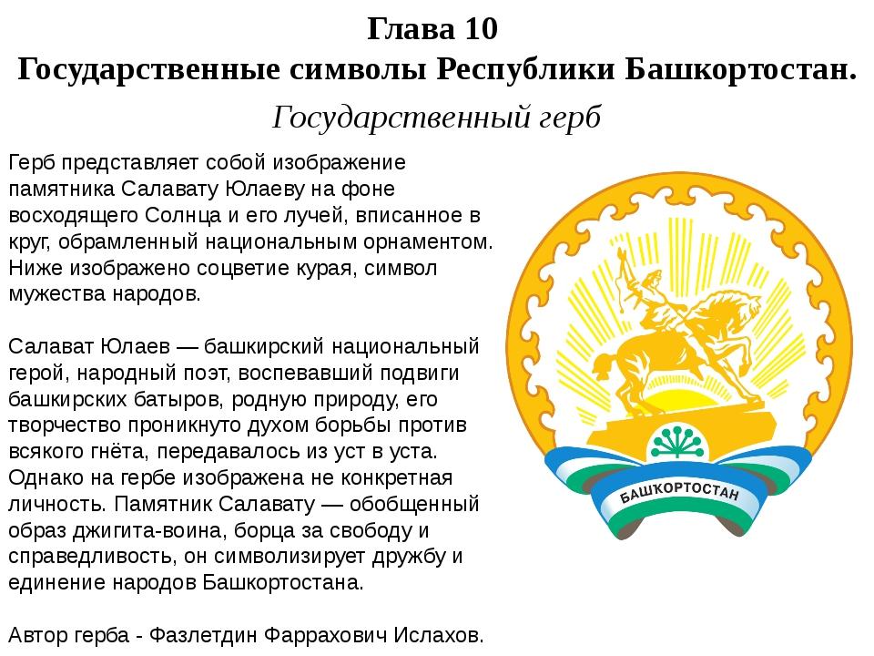 поздравление главы с днем конституции республики башкортостан откладывают суше