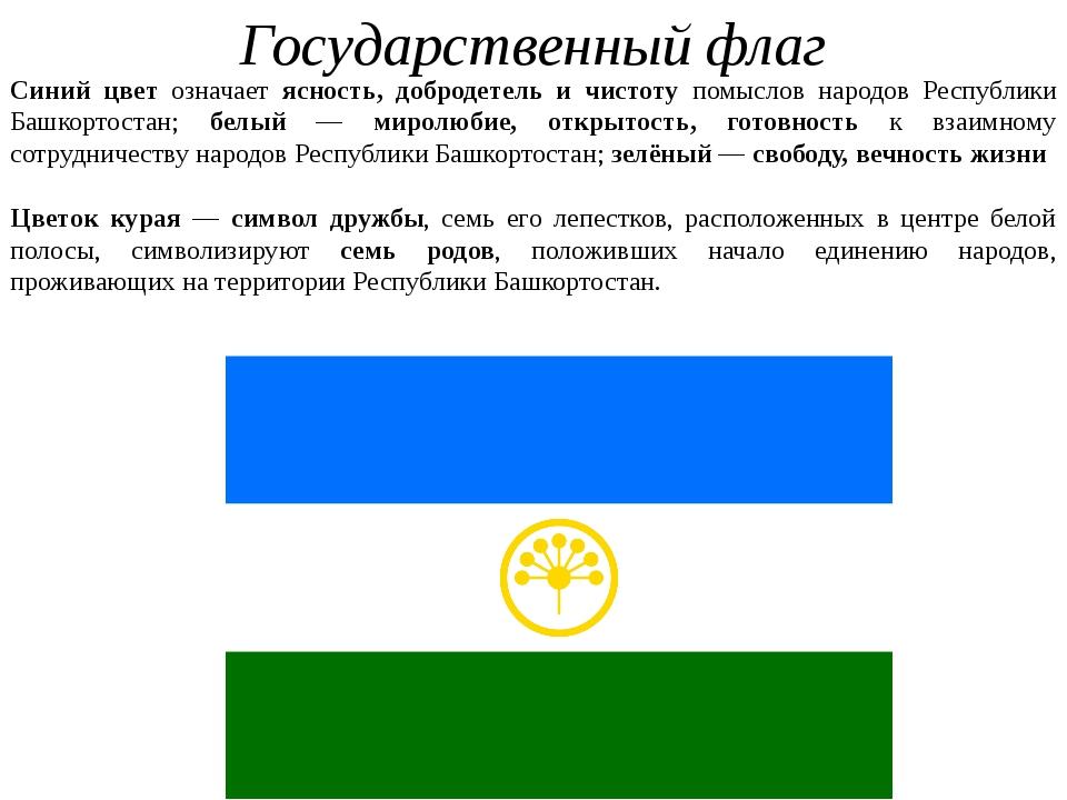 Государственный флаг Синий цвет означает ясность, добродетель и чистоту помыс...