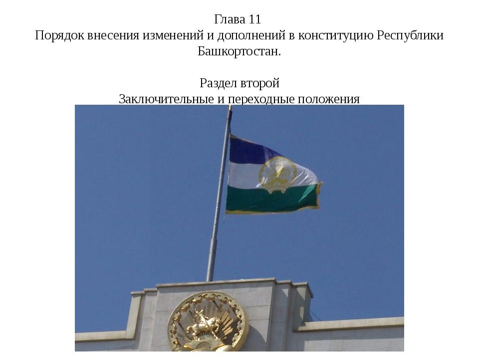 нельзя поздравление главы с днем конституции республики башкортостан мои