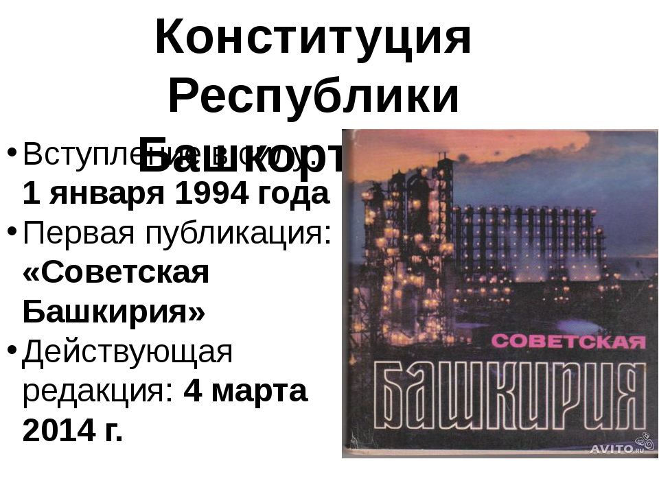 Вступление в силу: 1 января 1994 года Первая публикация: «Советская Башкирия»...