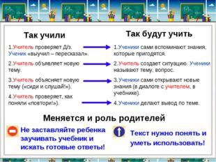 Так учили Так будут учить Не заставляйте ребенка заучивать учебник и искать г