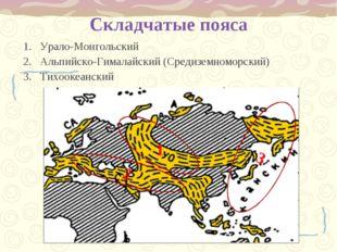 Складчатые пояса Урало-Монгольский Альпийско-Гималайский (Средиземноморский)