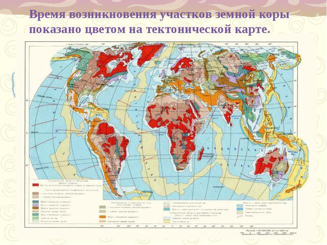 Время возникновения участков земной коры показано цветом на тектонической кар...