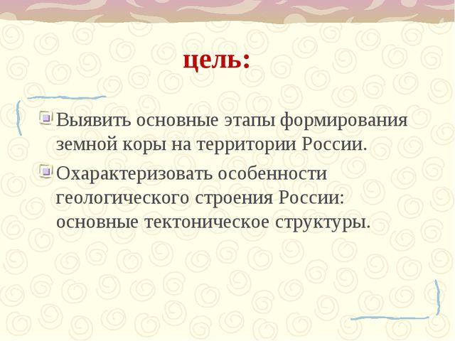 цель: Выявить основные этапы формирования земной коры на территории России. О...