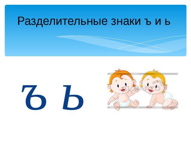 ъ ь Разделительные знаки ъ и ь
