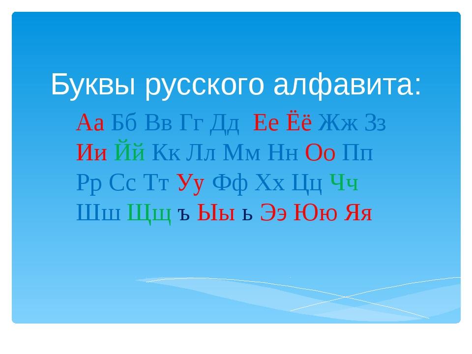 Буквы русского алфавита: Аа Бб Вв Гг Дд Ее Ёё Жж Зз Ии Йй Кк Лл Мм Нн Оо Пп Р...