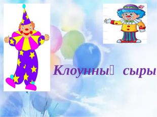 Клоунның сыры