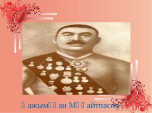 Қажымұқан Мұңайтпасов