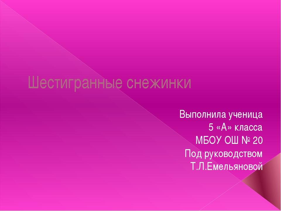 Шестигранные снежинки Выполнила ученица 5 «А» класса МБОУ ОШ № 20 Под руковод...