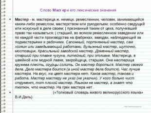 Слово Мастер и его лексические значения Мастер- м. мастерица ж. немецк. реме