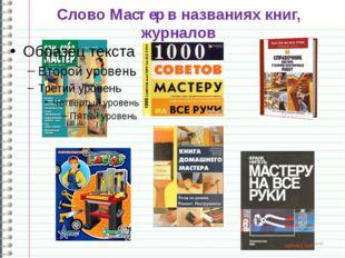 Слово Мастер в названиях книг, журналов http://ku4mina.ucoz.ru/ http://ku4min