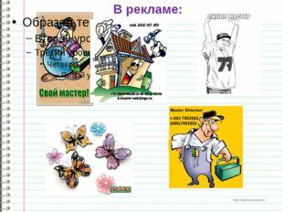 В рекламе: http://ku4mina.ucoz.ru/ http://ku4mina.ucoz.ru/