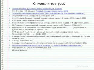 Список литературы. Толковый словарь русского языка под редакцией Д.Н.Ушакова
