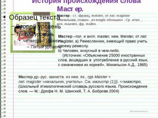 История происхождения слова Мастер. Мастер - ст. -франц. meistre, от лат. mag