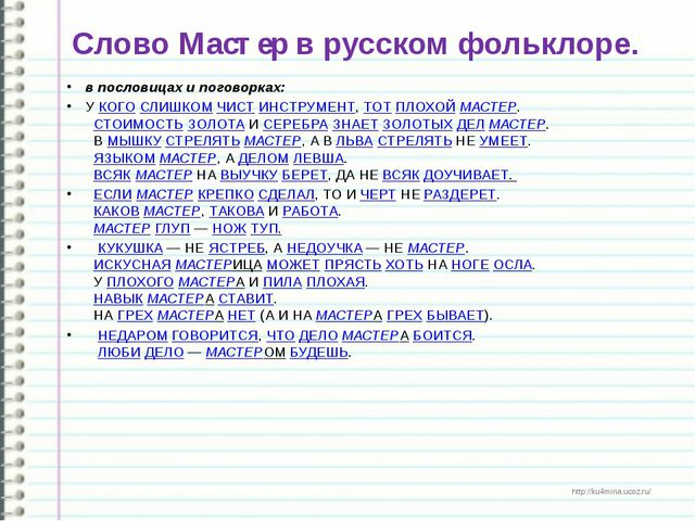 Слово Мастер в русском фольклоре. в пословицах и поговорках: УКОГОСЛИШКОМЧ...