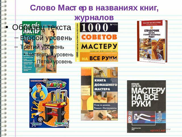 Слово Мастер в названиях книг, журналов http://ku4mina.ucoz.ru/ http://ku4min...