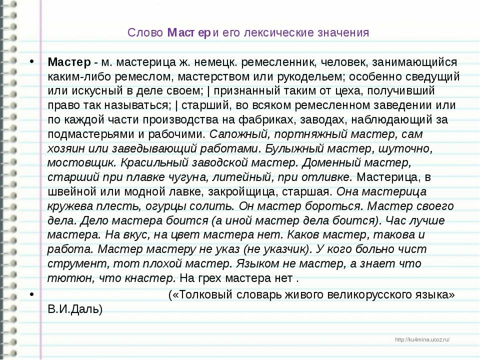 Слово Мастер и его лексические значения Мастер- м. мастерица ж. немецк. реме...