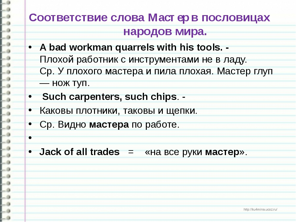 A bad workman quarrels with his tools. - Плохой работник с инструментами не...