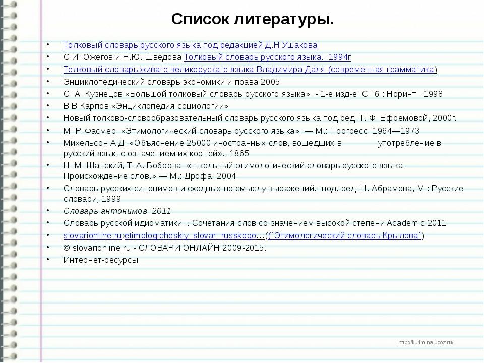 Список литературы. Толковый словарь русского языка под редакцией Д.Н.Ушакова...