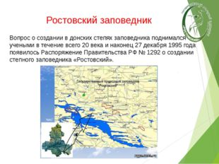 Ростовский заповедник Вопрос о создании в донских степях заповедника поднимал