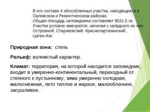 В его составе 4 обособленных участка, находящихся в Орловском и Ремонтненском