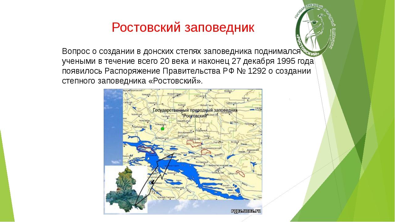 Ростовский заповедник Вопрос о создании в донских степях заповедника поднимал...