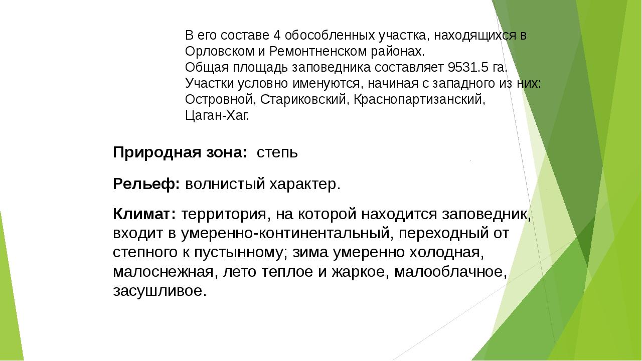 В его составе 4 обособленных участка, находящихся в Орловском и Ремонтненском...