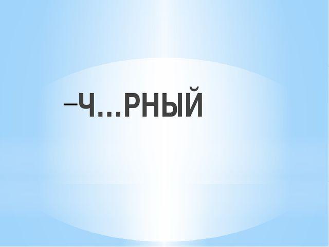 Ч…РНЫЙ