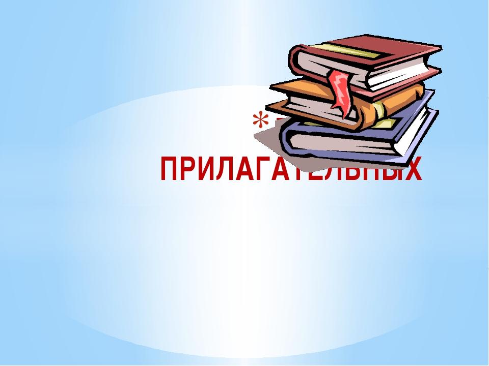 РОД ИМЁН ПРИЛАГАТЕЛЬНЫХ