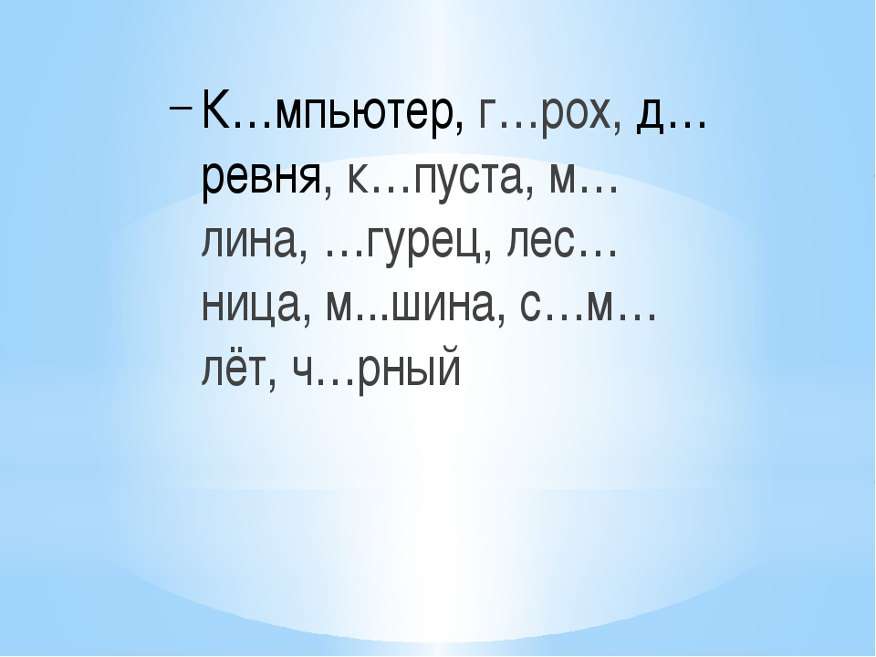К…мпьютер, г…рох, д…ревня, к…пуста, м…лина, …гурец, лес…ница, м...шина, с…м…...