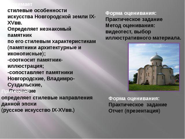 Понимает стилевые особенности искусства Новгородской земли IX-XVвв. Определяе...