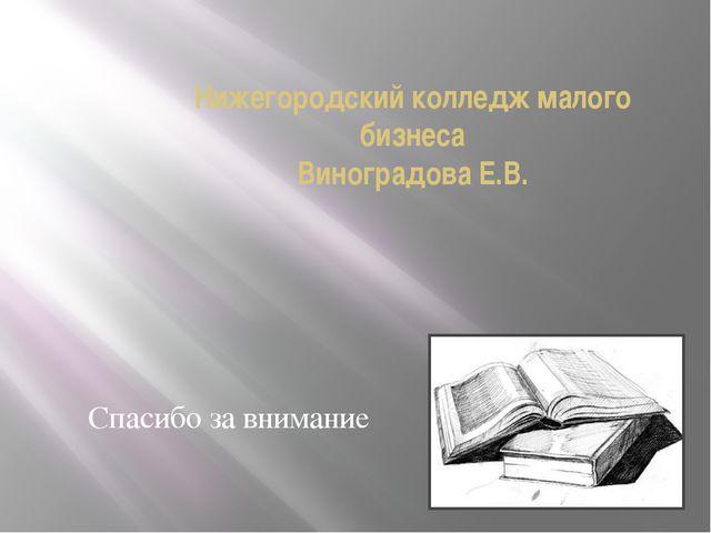 Нижегородский колледж малого бизнеса Виноградова Е.В. Спасибо за внимание