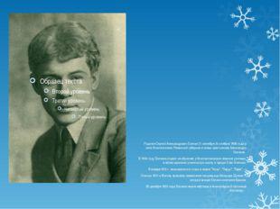 Родился Сергей Александрович Есенин 21 сентября (4 октября) 1895 года в селе