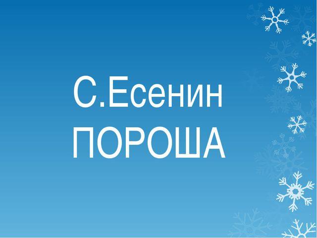 С.Есенин ПОРОША