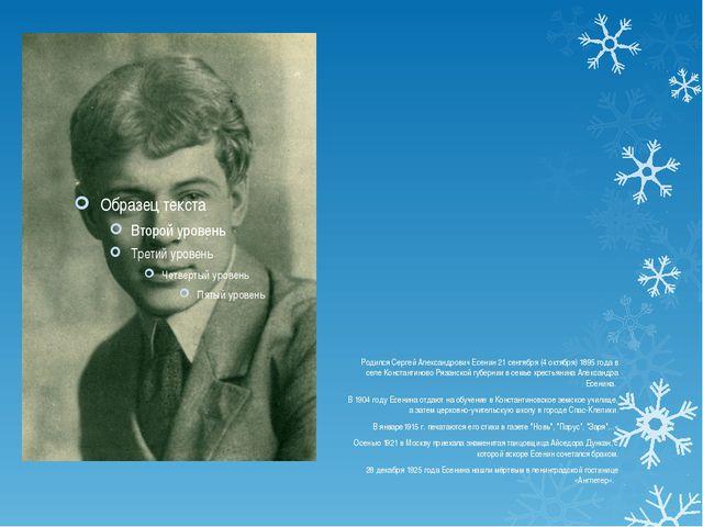 Родился Сергей Александрович Есенин 21 сентября (4 октября) 1895 года в селе...