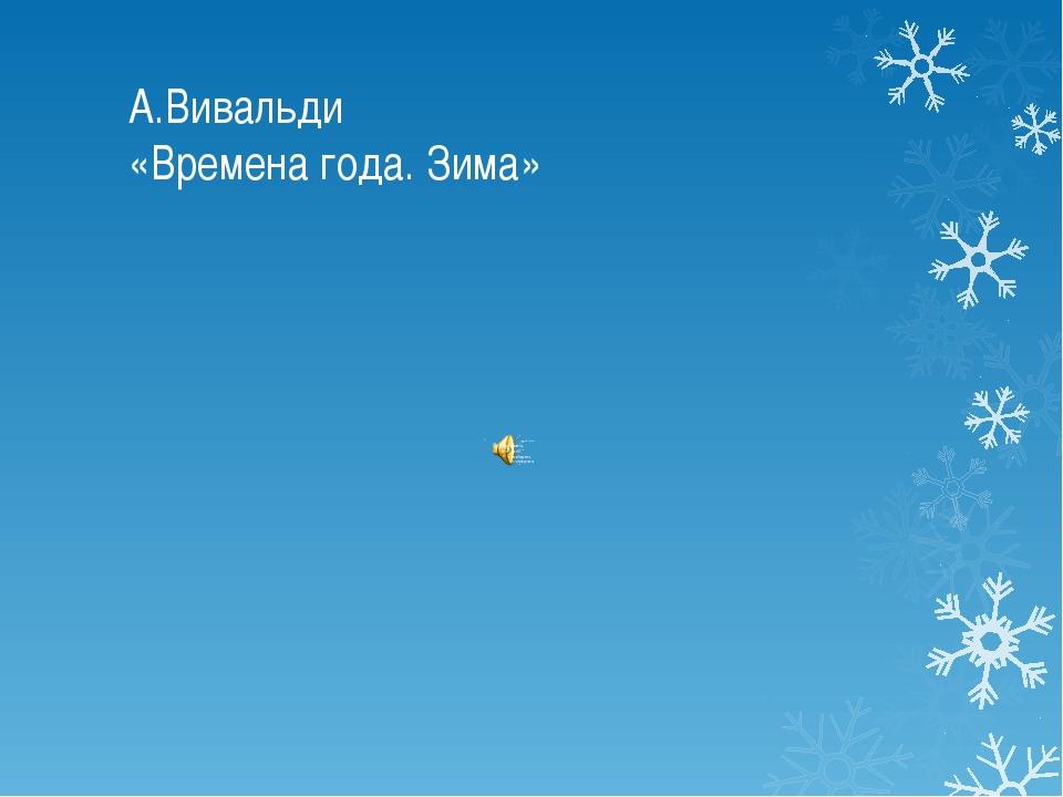 А.Вивальди «Времена года. Зима»