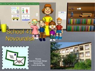 School 41, Novouralsk Russia Sverdlovskaya Oblast Novouralsk Lenin Street 38a