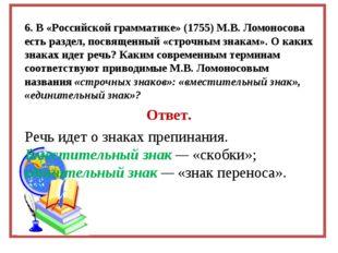 6. В «Российской грамматике» (1755) М.В. Ломоносова есть раздел, посвященный
