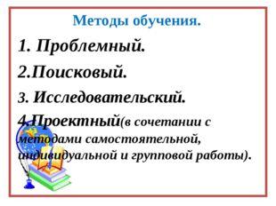 Методы обучения. Проблемный. Поисковый. Исследовательский. Проектный(в сочета