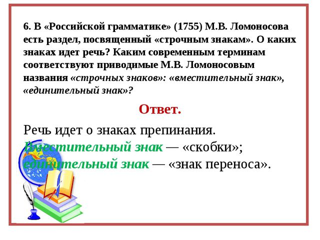 6. В «Российской грамматике» (1755) М.В. Ломоносова есть раздел, посвященный...
