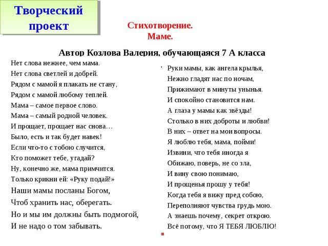Стихотворение. Маме. Автор Козлова Валерия, обучающаяся 7 А класса МОУ СОШ с...