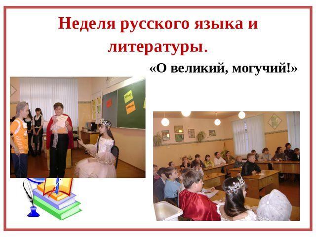 Неделя русского языка и литературы. «О великий, могучий!»