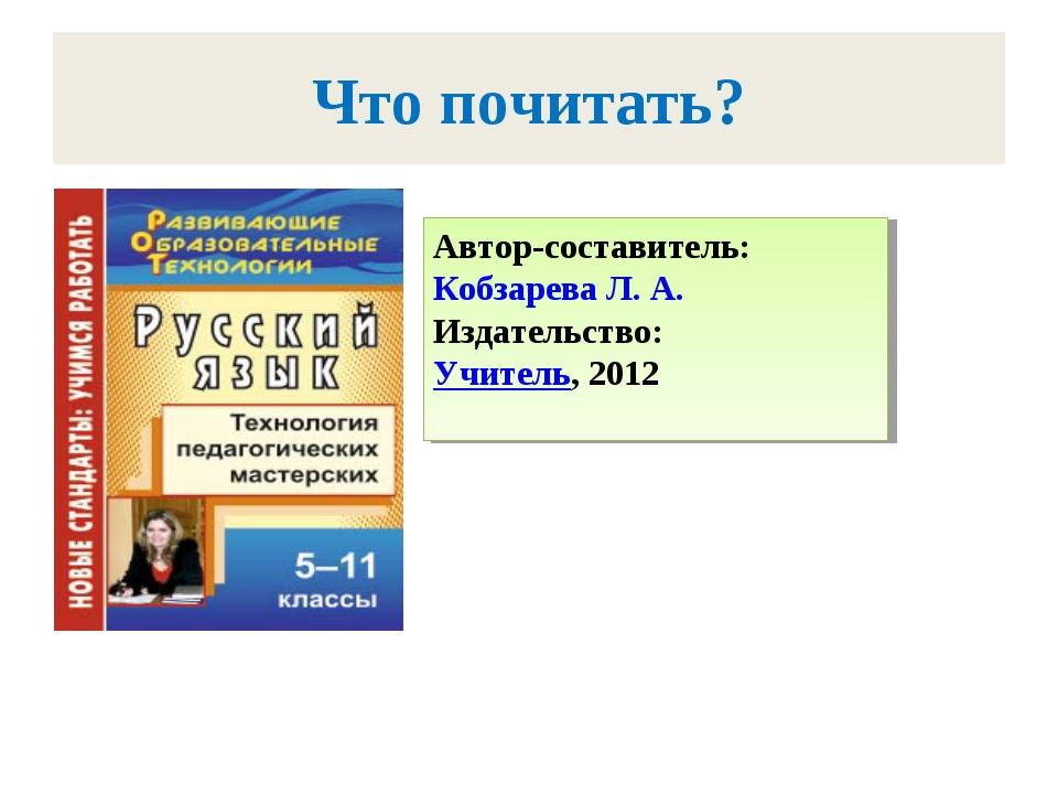 Что почитать? Автор-составитель: Кобзарева Л. А. Издательство: Учитель, 2012