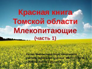 Красная книга Томской области Млекопитающие (часть 1) Автор: Махныткина Вера