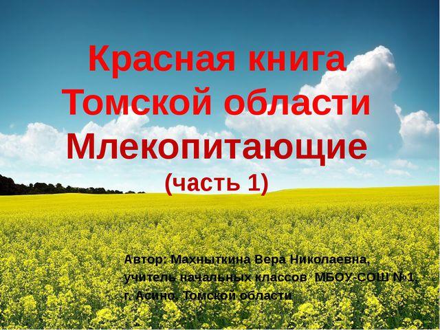 Красная книга Томской области Млекопитающие (часть 1) Автор: Махныткина Вера...