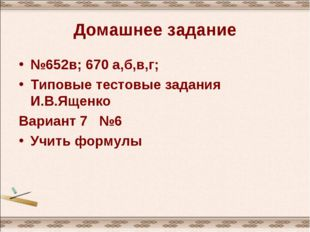 Домашнее задание №652в; 670 а,б,в,г; Типовые тестовые задания И.В.Ященко Вари