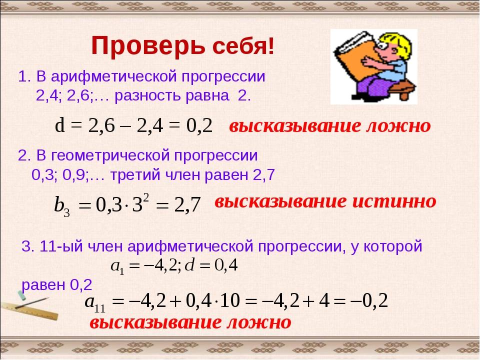 Проверь себя! 1. В арифметической прогрессии 2,4; 2,6;… разность равна 2. d =...